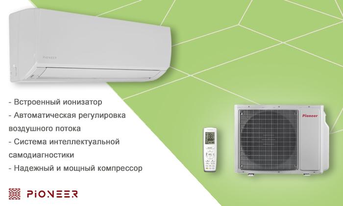 Кондиционеры Pioneer - Smartklimat.by